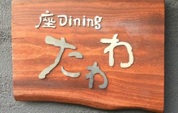 座Diningたわわ 津駅前店