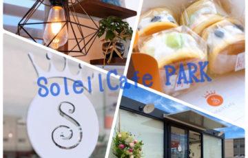SoleilCafe パーク店